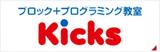 Kicks慶林館