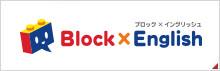 Block×English