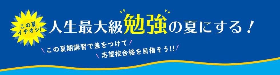 """人生最大級""""勉強""""の夏にする!"""